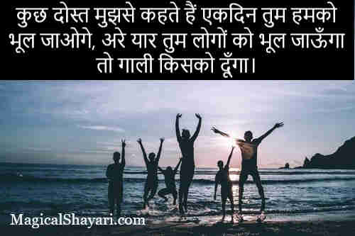 dosti-status-yaari-hindi-kuch-dosti-mujhse-kehte-hain-ekdin-tum-humko