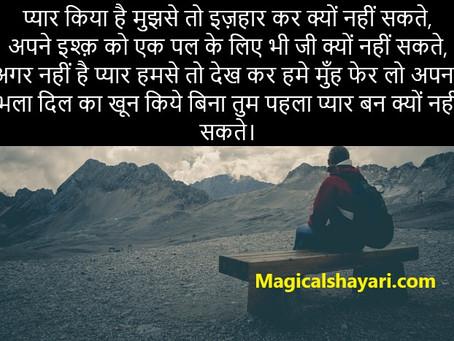 Pyar Kiya Hai Mujse To Izhaar kar Kyon, Dard Bhari Shayari