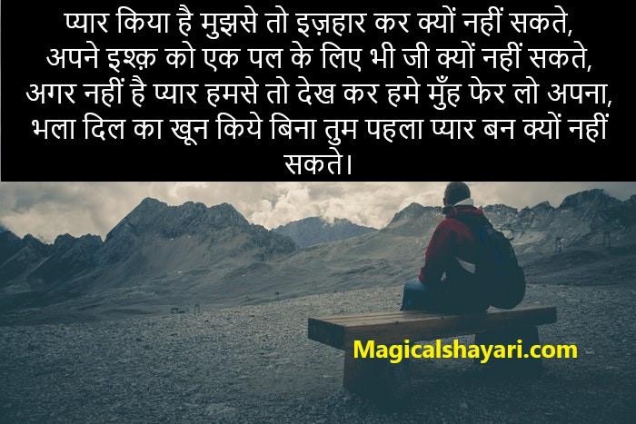 dard-bhari-shayari-pyar-kiya-hai-mujhse-to-izhaar-kar-kyon