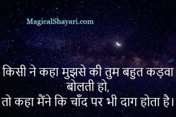 cute-status-for-girls-kisi-ne-kaha-mujhse-ki-tum-bahut-kadwa