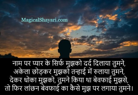 Bewafa Shayari in Hindi, Sad Bewafai Shayari Images
