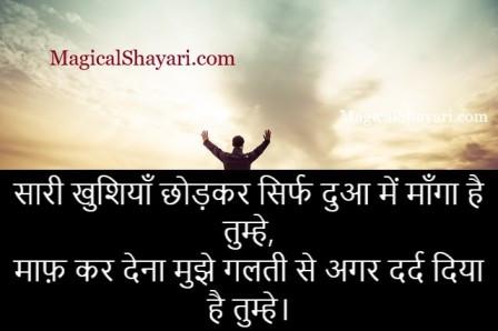 quotes-hurt-status-sari-khushiyan-chodkar-sirf-dua-mein-maanga