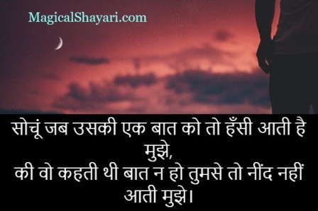 alone-status-hindi-sochun-jab-uski-ek-baat-ko-to-hansi-aati-hai