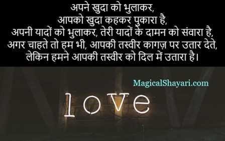 hindi-love-poems-apne-khuda-ko-bhulakar-aapko-khuda-kehkar