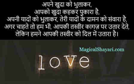 hindi-love-poems-apne-khuda-ko-bhulakar-aapko-khuda-kehkar