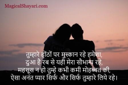 pyar-bhari-shayari-tumhare-honthon-par-muskan-rahe-hamesha