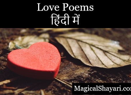 Hindi Love Poems, Prem Kavita, Love Poetry In Hindi