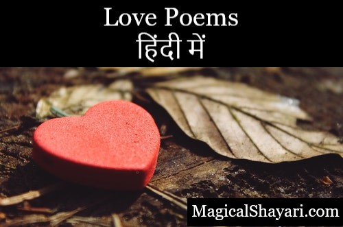 hindi-love-poems-love-poetry-in-hindi-prem-kavita