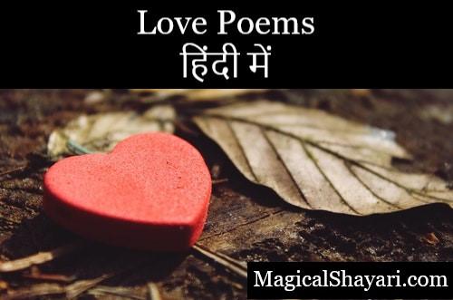 hindi-love-poems-love-poetry-in-hindi-prem-kavita