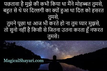 nafrat-shayari-status-pachtava-hai-mujhe-ki-kabhi-kiya-tha