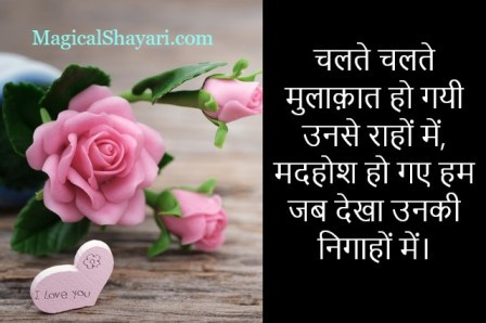 Chalte Chalte Mulakat Ho Gayi, Best Love Thoughts In Hindi
