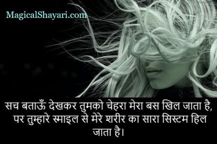 status-smile-shayari-in-hindi-sach-bataon-dekhkar-tumko-chehra-mera