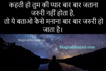 dard-bhari-status-gam-kehti-ho-tum-ki-pyar-baar-baar-jatana