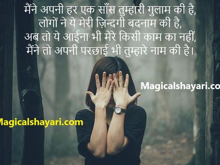 Maine Apni Har Saans Tumhari Gulam, Love Shayari Hindi