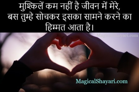 shayari-nice-status-mushkilen-kam-nahi-hain-jeevan-mein-mere