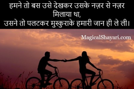 romantic-status-in-hindi-humne-to-bas-use-dekhkar-uske-nazar-se