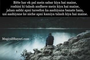 attitude-shayari-english-jahan-sabhi-apni-tareefon-ka-aashiyana