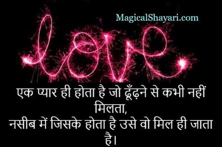 Ek Pyar Hi Hota Hai Jo dhundhne, Emotional Love Thoughts In Hindi