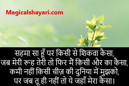 dard-bhari-shayari-sahma-sa-hun-par-kisi-se-shikwa-kaisa