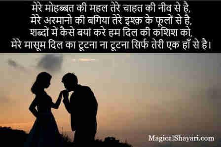 i-love-you-shayari-hindi-mere-mohabbat-ki-mahal-tere-chahat-ki-neev-se-hai