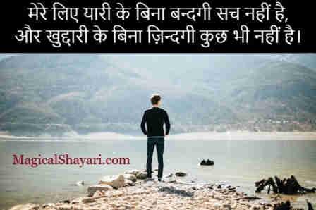 new-status-whatsapp-hindi-mere-liye-yaari-ke-bina-bandagi-sach