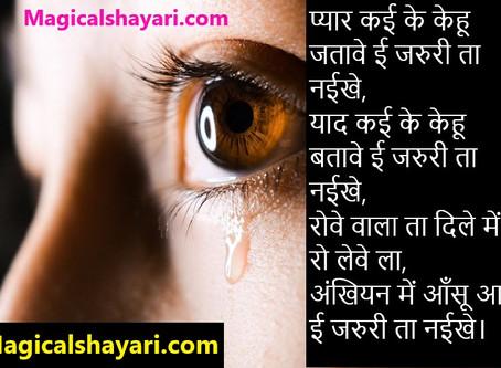 Pyar Kai Ke Kehu Jatawe E Jaruri, Bhojpuri Sad Shayari Latest