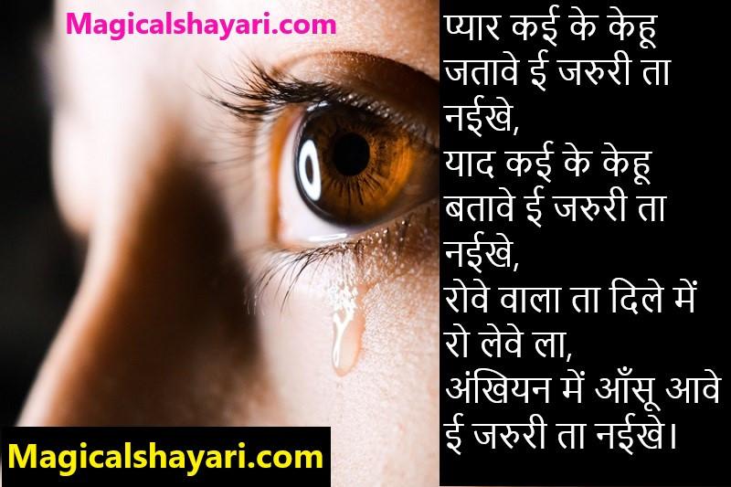bhojpuri-sad-shayari-latest-pyar-kai-ke-kehu-jatawe-jaruri