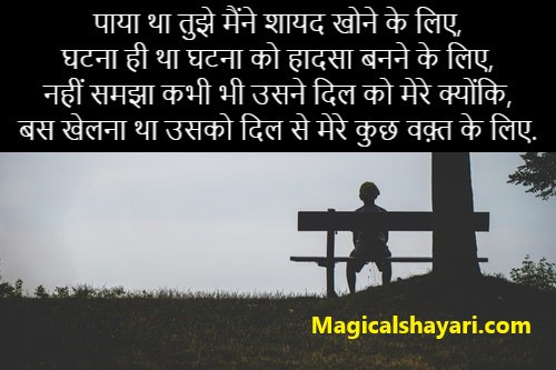 sad-shayari-hindi-paya-tha-tujhe-maine-shayad-khone