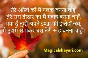 shayari-on-eyes-in-hindi-main-gawah-banna-chahun