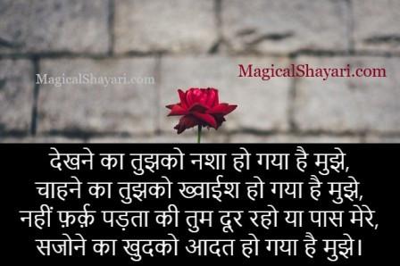 mohabbat-shayari-hindi-dekhne-ka-tujhko-nasha-ho-gaya-hai