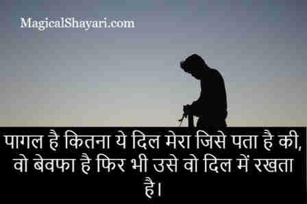 broken-heart-status-in-hindi-pagal-hai-kitna-ye-dil-mera-jise-pata-hai
