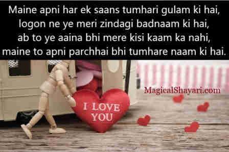 love-shayari-in-english-logon-ne-ye-meri-zindagi-badnaam-ki-hai