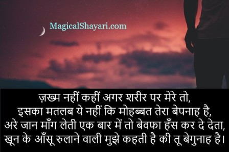 bewafa-shayari-zakhm-nahi-kahin-agar-sharir-par-mere