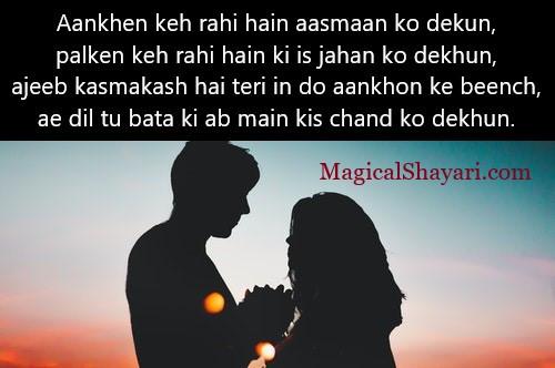 love-shayari-in-english-palken-keh-rahi-hain-ki-is-jahan-ko