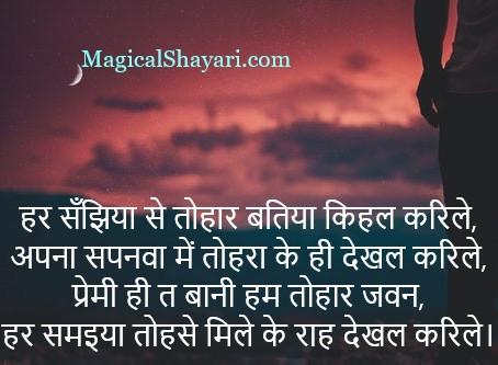 Har Sanjhiya Se Tohar Batiya, Best Bhojpuri Shayari