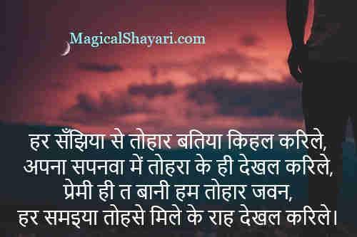 har-sanjhiya-se-tohar-batiya-bhojpuri-shayari-best