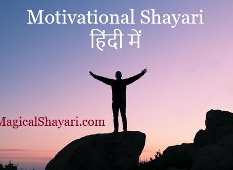 Motivational Shayari In Hindi, Inspirational Shayari