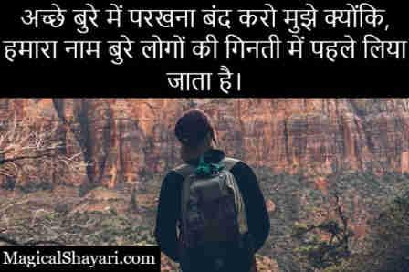 royal-attitude-status-in-hindi-acche-bure-mein-parakhna-band-karo-mujhe