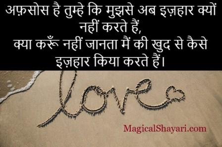 hindi-love-status-whatsapp-afsos-hai-tumhe-ki-mujhse-ab-izhaar