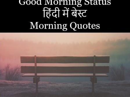 Good Morning Status In Hindi, Morning Quotes Hindi