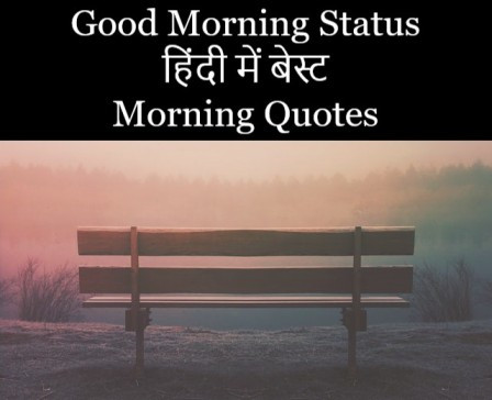 Good-morning-status-in-hindi-morning-quotes-wishes-thoughts