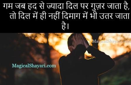 dard-bhare-status-gam-jab-had-se-jyada-dil-par-guzar-jata-hai