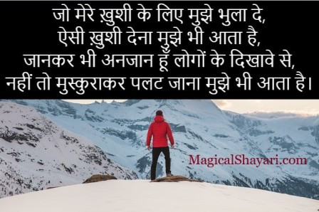 Attitude Shayari in Hindi, Attitude Love Shayari Images