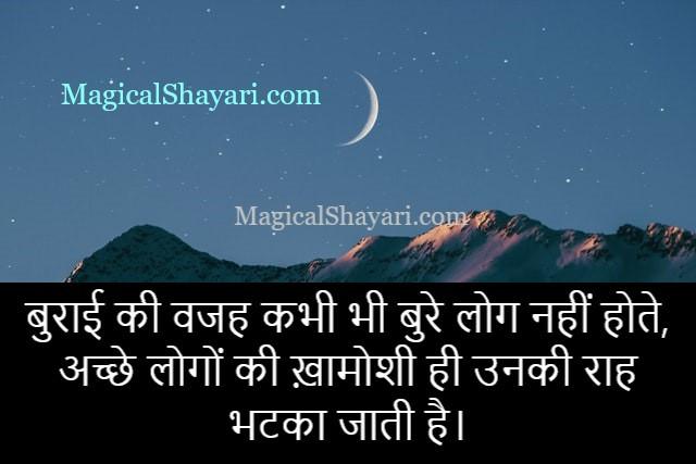 suvichar-anmol-vachan-burai-ki-wajah-kabhi-bhi-bure-log-nahi