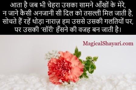 Aata Hai Jab Bhi Chehra Uska Saamne, Love Shayari Hindi