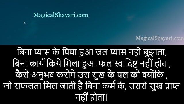 suvichar-in-hindi-bina-pyaas-ke-piya-hua-jal-pyaas-nahi-bujhata