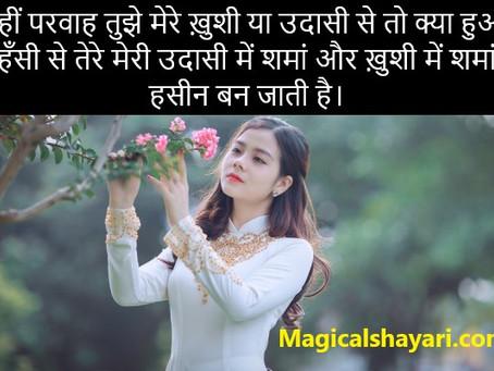 Nahi Parwah Tujhe Mere Khushi Ya Udasi, 2 Line Shayari Sad