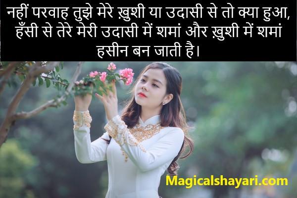 2-line-shayari-nahi-parwah-tujhe-mere-khusi-ya-udasi-se