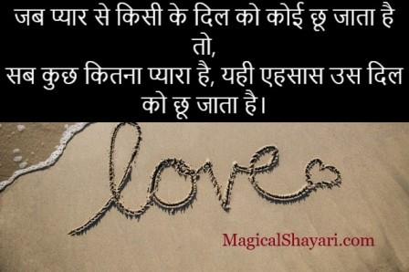 Jab Pyar Se Kisi Ke Dil ko Koi Chhu, Heart Touching Status For Love Hindi