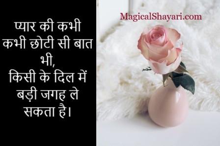 heart-touching-status-lines-pyar-ki-kabhi-kabhi-chhoti-si-baat-bhi